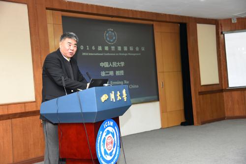 会议学术委员会主席中国人民大学徐二明教授致辞