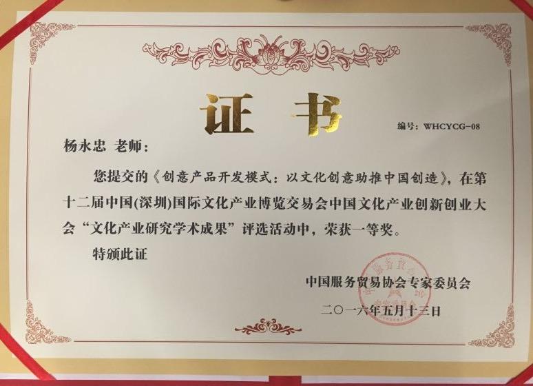 杨永忠教授荣获文化产业研究学术成果一等奖