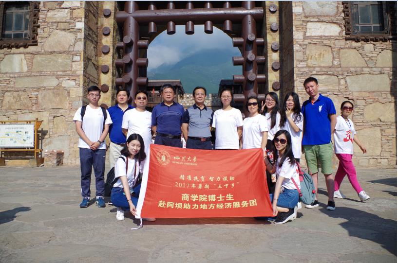 实践团在中国古羌城城门合影.