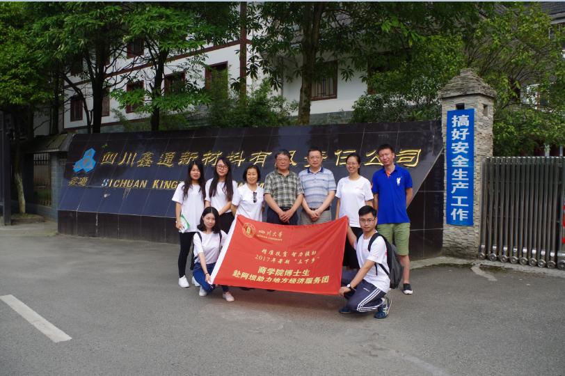 实践团与四川鑫通新材料有限责任公司工作人员合影.