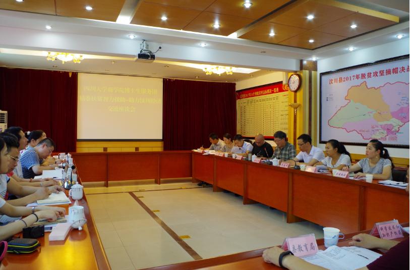 实践团与汶川县政府进行交流座谈.